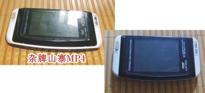 MP4投影仪制作方法