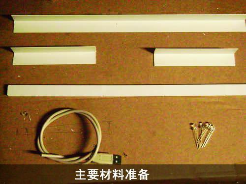 笔记本电脑键盘USB照明灯制作方法