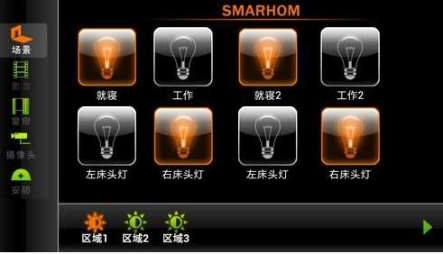 關于室內智能照明設計的知識講解