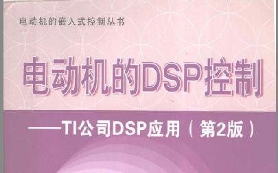 如何利用DSP控制电动机?《电动机的DSP控制》电子教材免费下载
