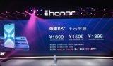 荣耀正式发布最新千元旗舰8X系列产品