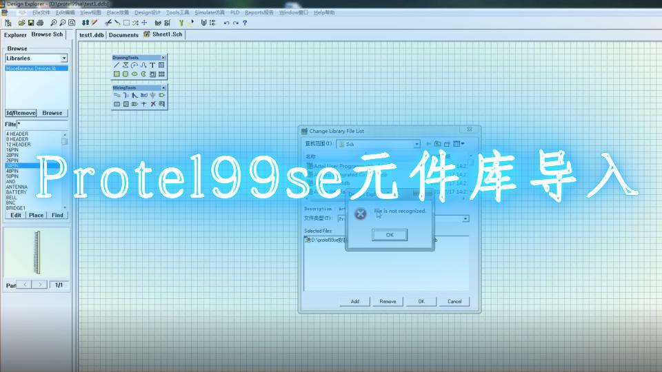 Protel99se元件库导入