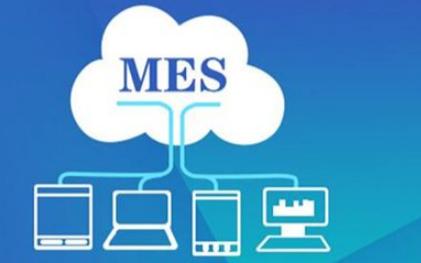 为什么企业会愿意使用MES?什么原因推进MES在企业的落地应用?