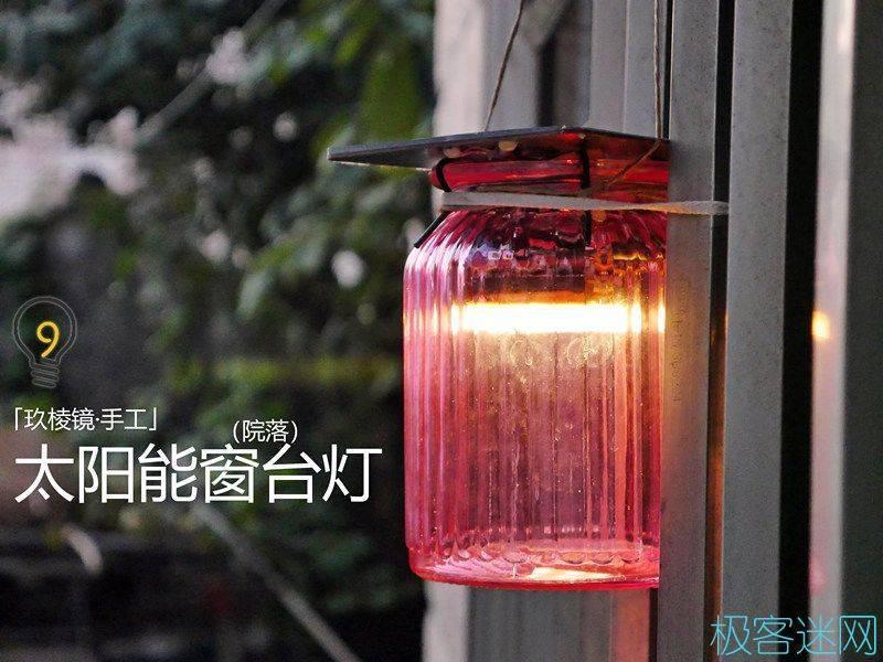太阳能窗台灯制作方法