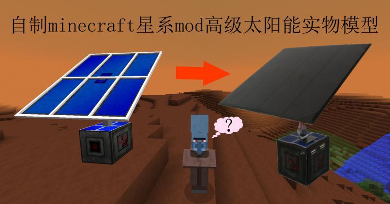 太阳能充电宝详细制作过程 仿minecraft游戏星系模组中的高级太阳能