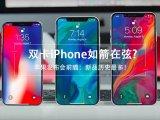 新一代iPhone:3種屏幕尺寸,超長命名