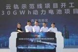 比亞迪與西安簽訂30GWh動力電池項目