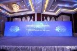 中国传感器与物联网产业联盟与协会共建合作平台!