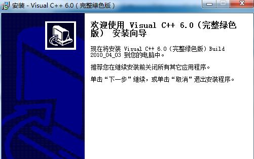 学习C语言的应用软件Visual C++6.0完整绿色版应用程序免费下载