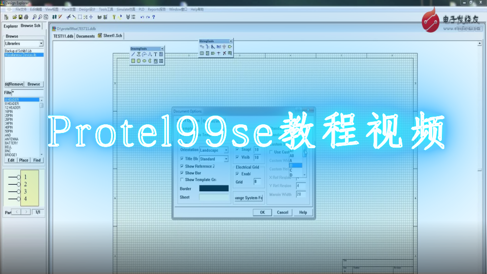 Protel99se教程视频