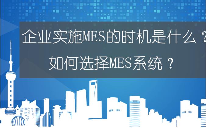 企业实施MES的时机是什么?如何选择MES系统?