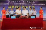智昌集團攜手南方有色集團建設智能工廠