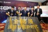紫光展锐加入全网通产业联盟,助力5G产业发展