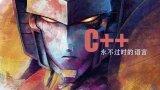 C++的这些资源你多知道吗?国外程序员整理的C++资源大全