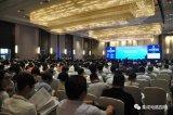 2018中國集成電路產業發展研討會隆重召開