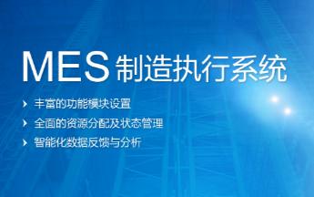 MES系统如何保证应用中的网络安全问题?