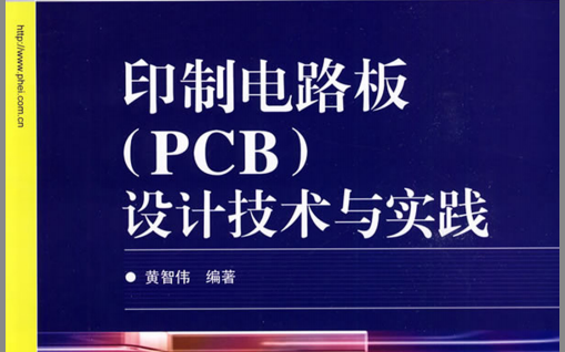 PCB设计教程之印制电路板(PCB)设计技术与实践电子教材免费下载