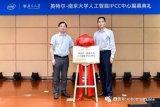 南京大学与英特尔联合成立人工智能联合研究中心
