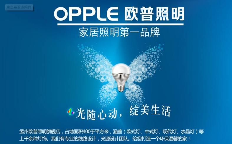 欧普照明欲成为国内领先、国际一流的综合解决方案服务商