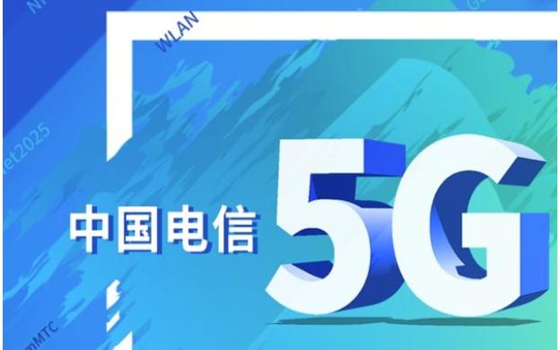 """我国5G终端技术已经成熟?中国电信发布《5G""""全网通""""手机技术》"""