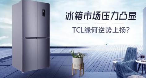 冰箱市场下半场压力已经凸显,TCL为何能逆势增长...