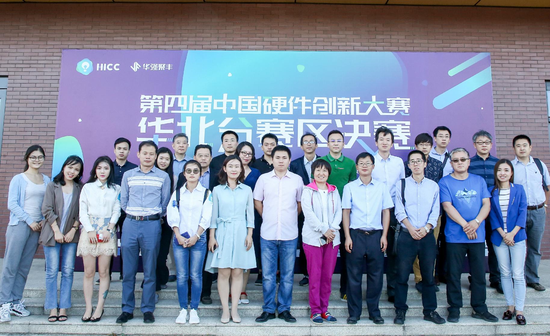 2018第四届中国硬件创新大赛华北分赛区决赛完美收官