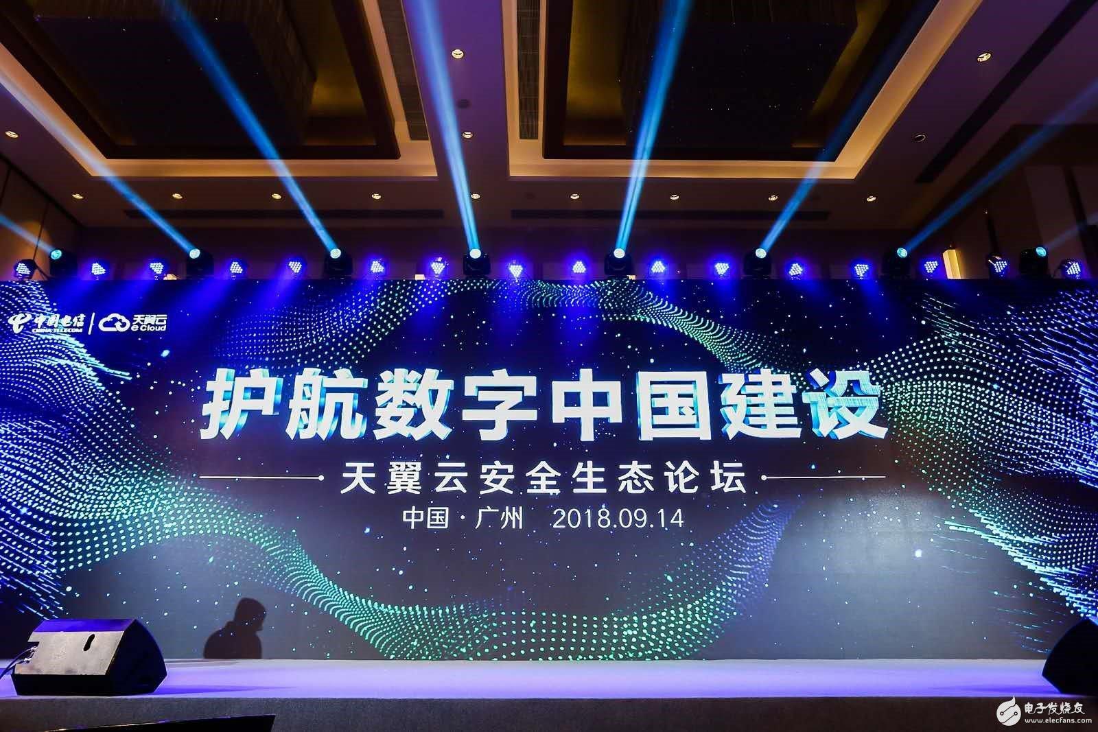 中國電信舉辦安全生態論壇,與業界人物同討大數據時...