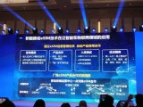 中国电信积极推动eSIM在泛智能终端以及物联网领域的应用