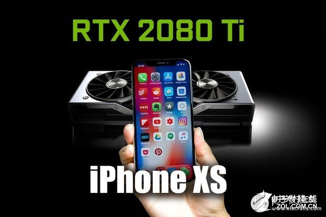 iPhone XS和RTX 2080Ti性能都很...