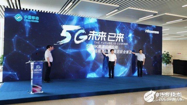 5G将来,海信与中国移动联合共同推动5G-8K业...