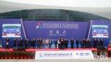 第四届中日韩产业博览会 中日韩智能制造万众瞩目