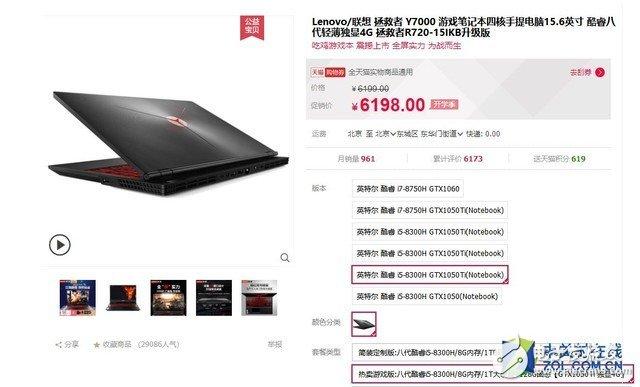 联想拯救者Y7000,采用128GB SSD+1...