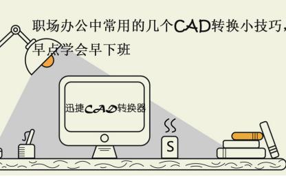 CAD转换技巧之如何简单快速的将PDF设计图纸转换成CAD?
