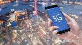 中国即将发放5G频谱,5G逐步商用进入快车道