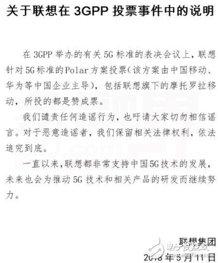 联想在5G标准上投了华为反对票事件曝光,事实并非...