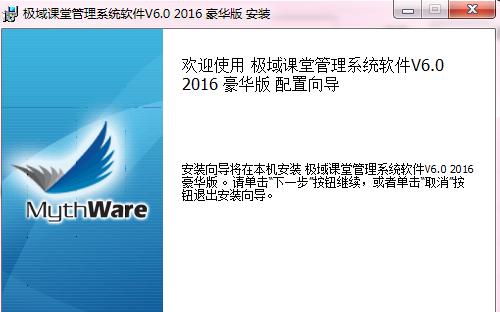Student2.7极域课堂管理系统软件免费下载