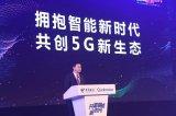中國電信創新5G應用新模式有妙招