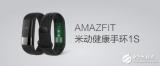 米动健康手环1S发布 一款可以媲美苹果Watch4的健康手环
