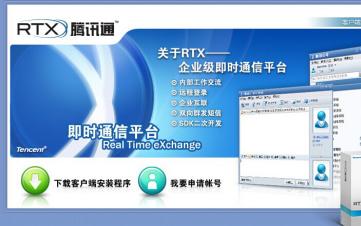 腾讯通RTX安装与注册详细使用手册免费下载
