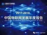 2017-2018年中国物联网发展年度报告