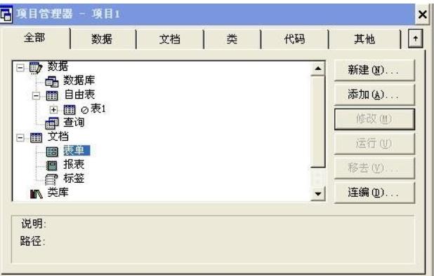 数据库的项目管理器是什么?项目管理器详细资料总结