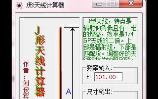 J型天线计算器应用程序软件免费下载