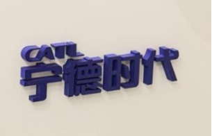 业界要闻:宁德时代三元软包开始量产供货、比亚迪30GWh动力电池项目签约西安