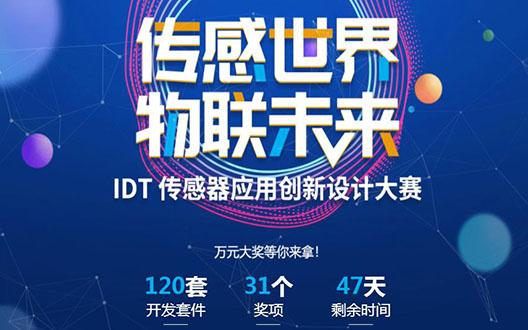 """""""传感世界,物联未来"""" 2018 IDT传感器应用创新设计大赛开启"""