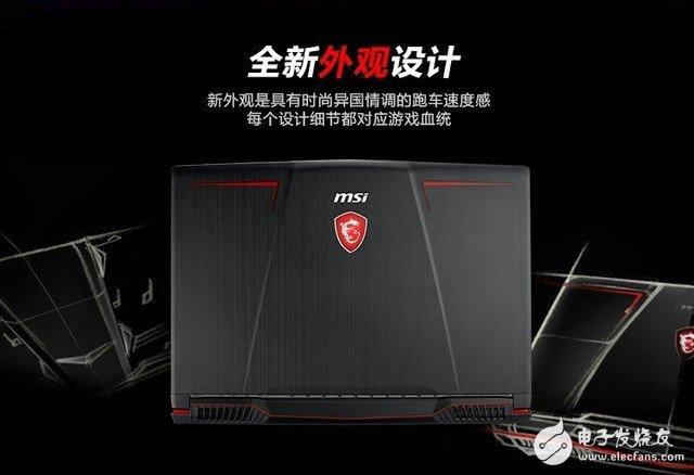 微星GP63笔记本,搭载Geforce GTX 1070显卡,游戏体验更流畅