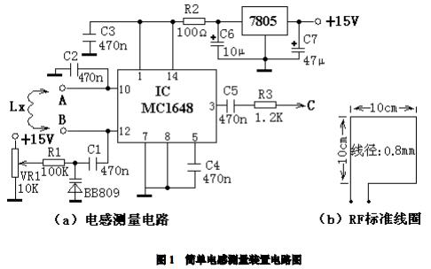 50个应用电路图经典案例分析包括了:简单电感量测量装置资料免费下载