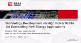 大功率IGBT在新能源汽車領域的的研發情況如何?