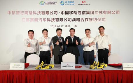 賽麟汽車攜手中國移動 聯手打造車聯網平臺