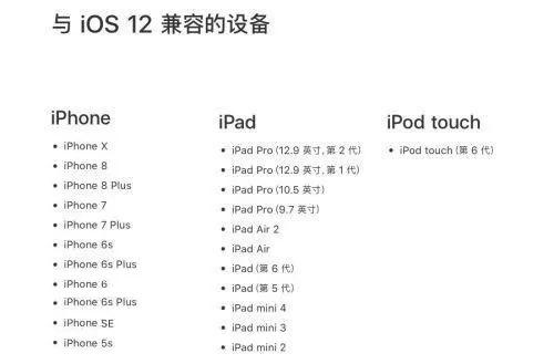 苹果ios12什么时候更新?iOS12发布 有逆天功能