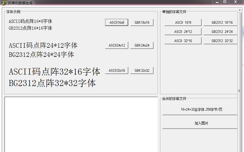 16、24、32全套字库图片生成应用程序软件免费下载